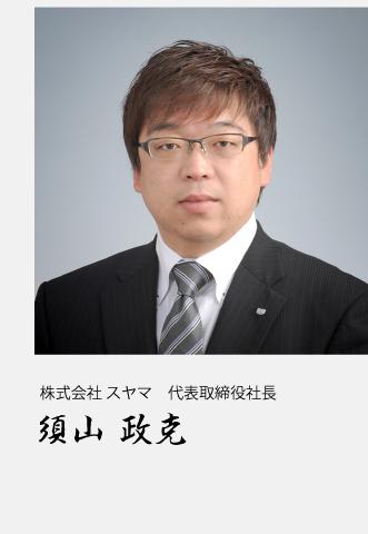 株式会社 スヤマ 代表取締役社長 須山 政克